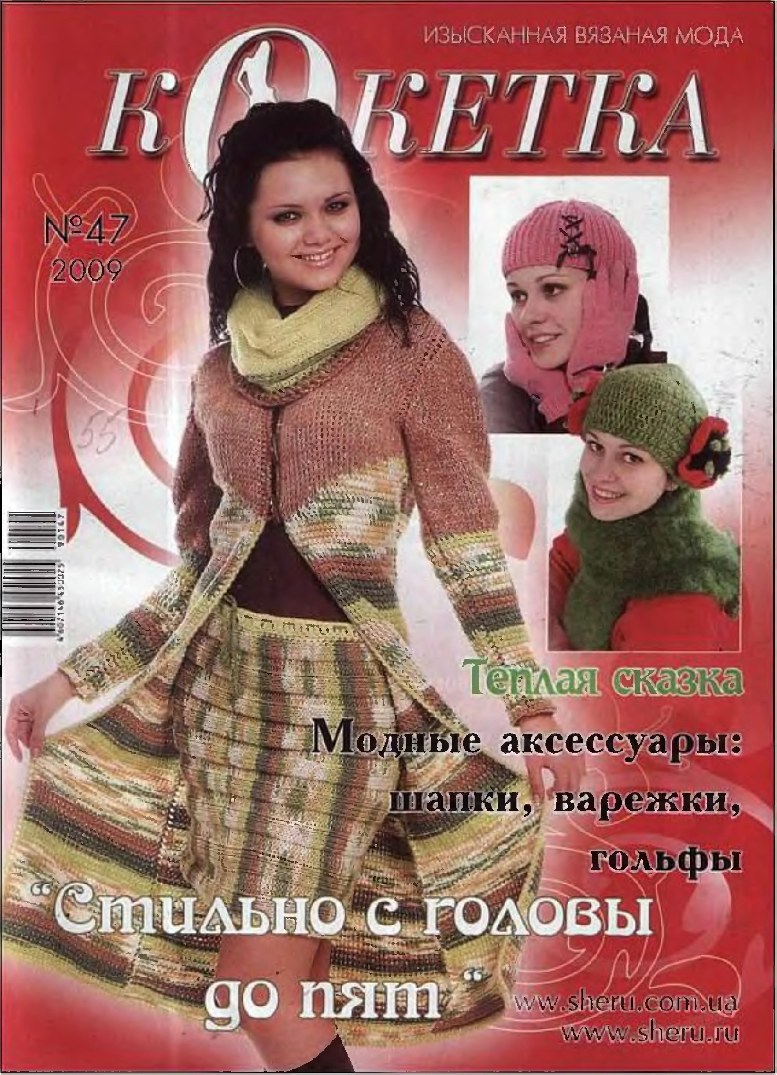 Вязание крючком журнал кокетка